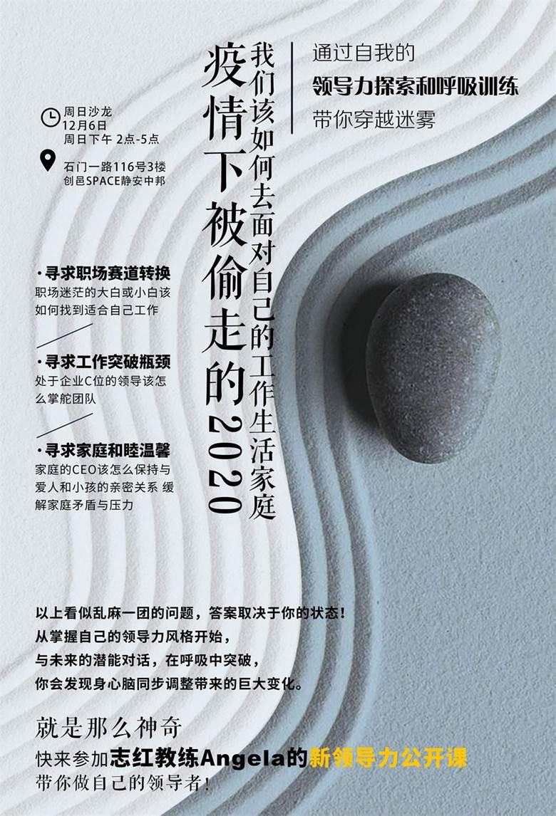 1205禅意微信海报(1).jpg
