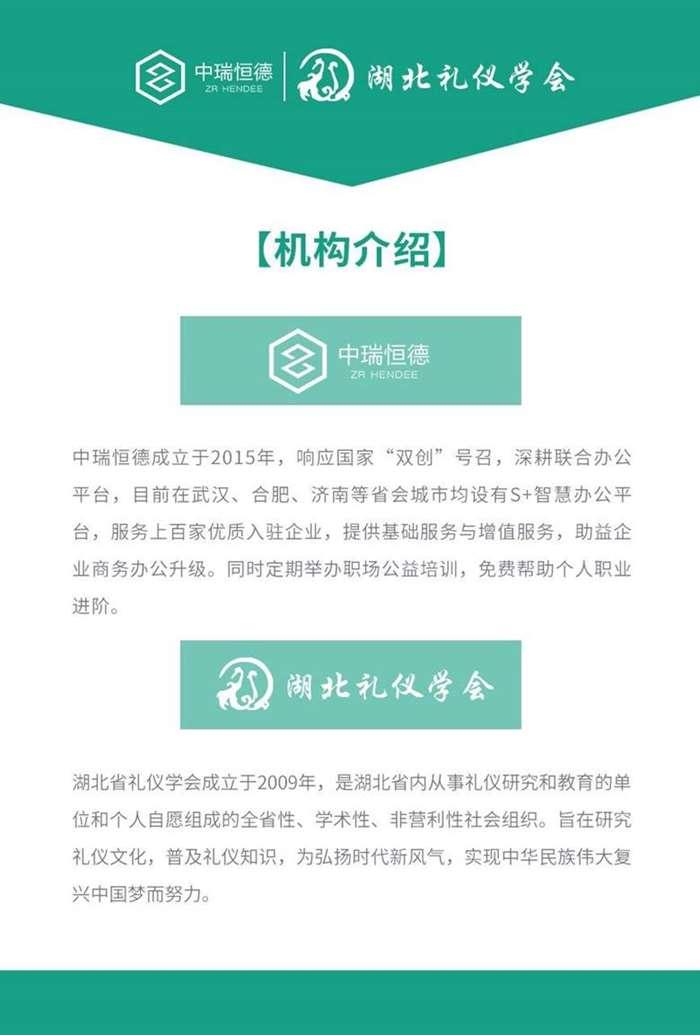 H5机构介绍.png