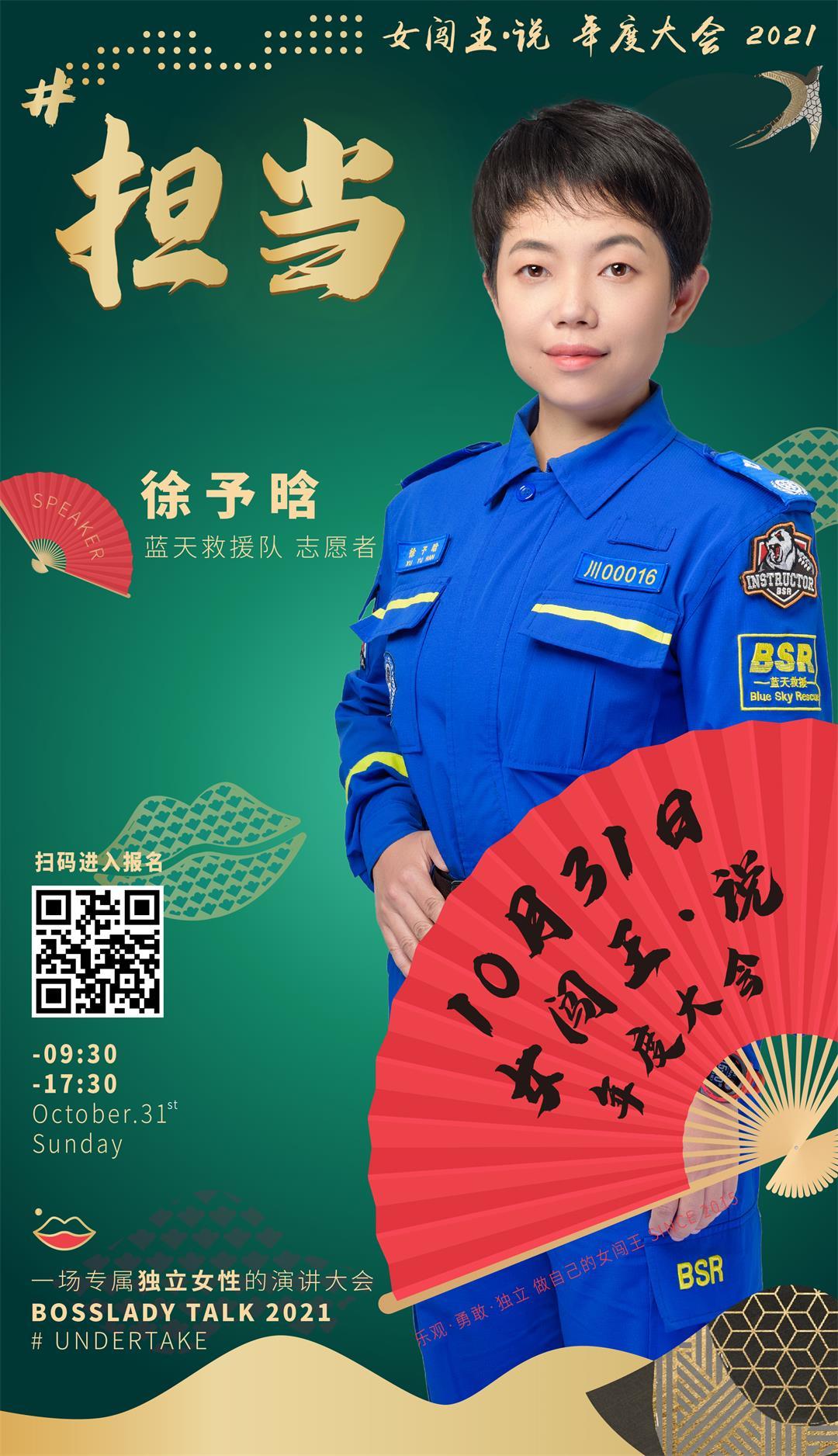 女闯王说2021海报模板-徐予晗-01.jpg