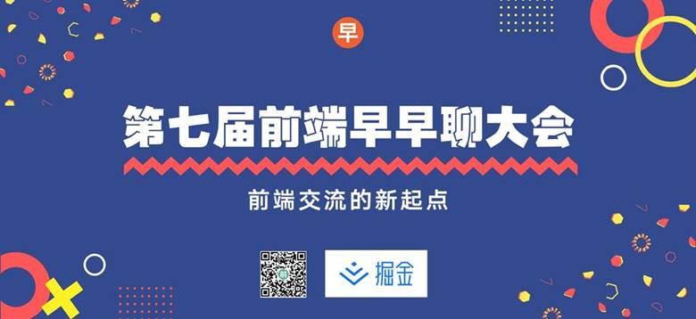第七届大会封面图.png