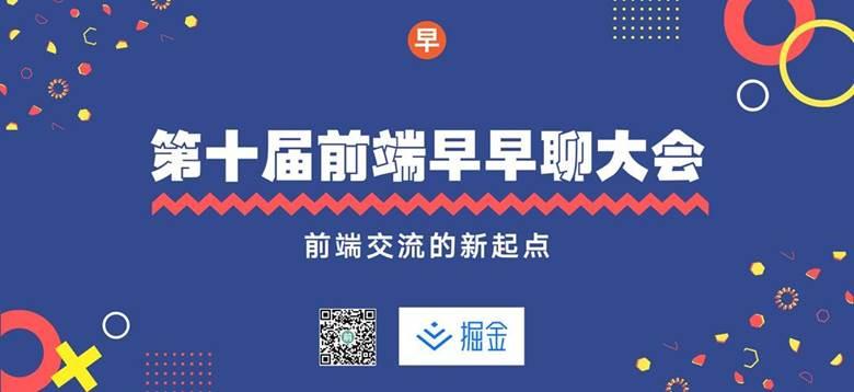 第十届大会封面图 (1).png