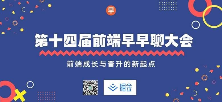 第十四届大会默认封面图.png