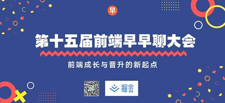 第十五届大会默认封面图 .png