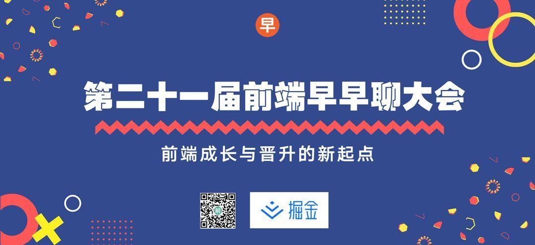 第二十一届大会默认封面图.png