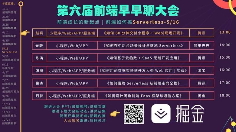 第六届大会讲师出场预告图 (5).png