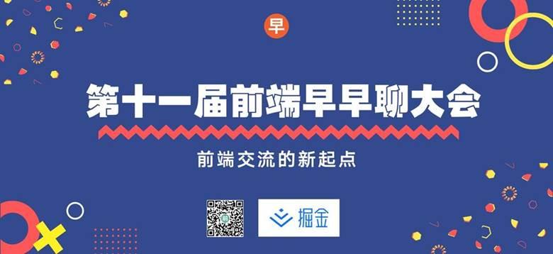 第十一届大会封面图 (1).png