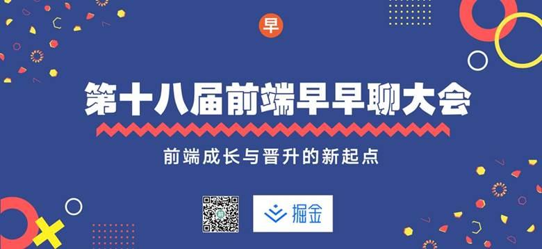 第十八届大会默认封面图 .png