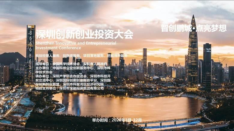 深圳创新创业投资大会合作方案20200525v1.9_01.png