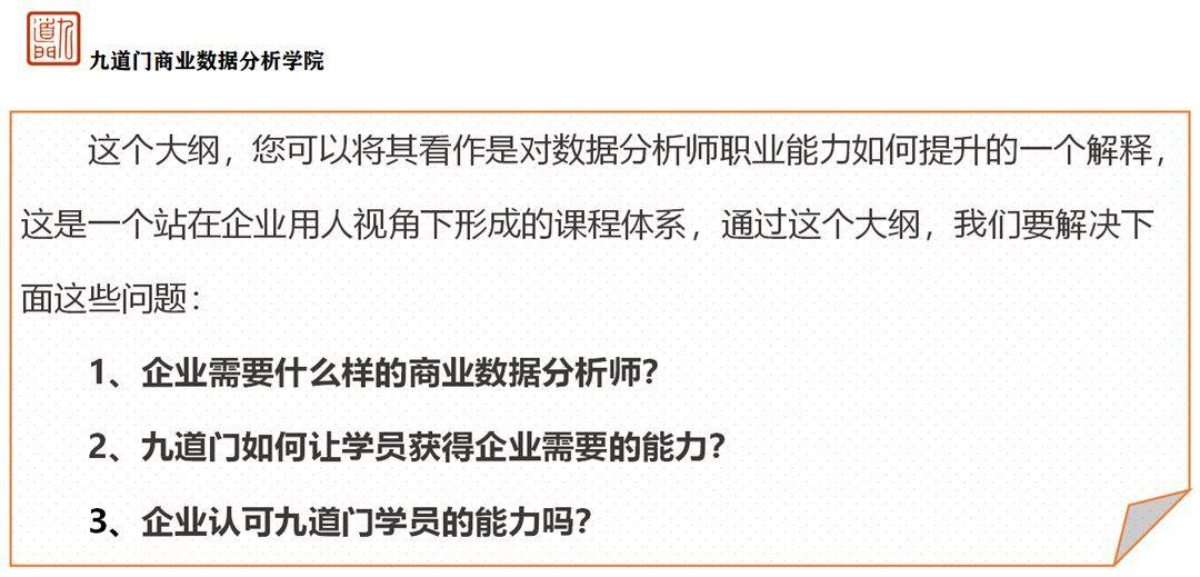 九道门实训课程介绍_02_副本.png
