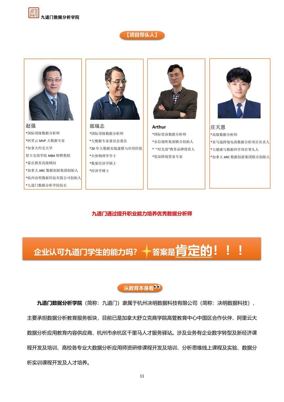 九道门数据分析实训课程介绍_12.jpg