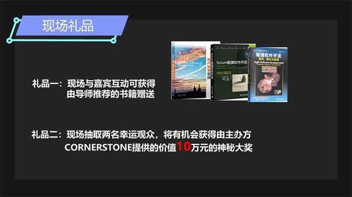 深圳敏捷大会 串场PPT.jpg