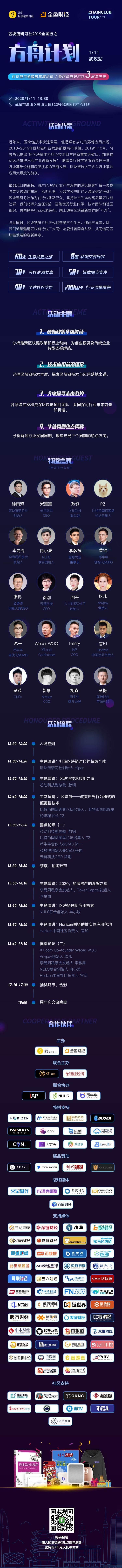 2019-12-27长海报(最新).jpg