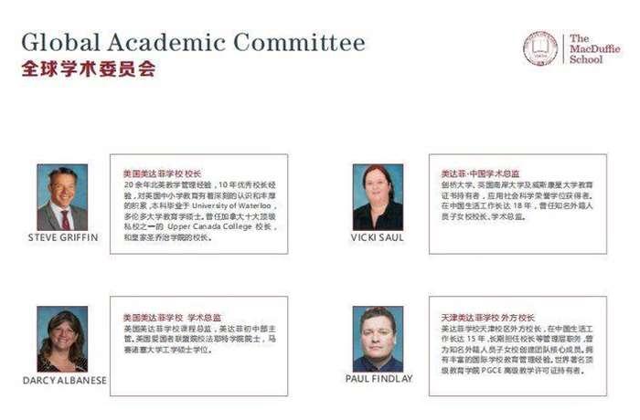 学术委员会-外.png