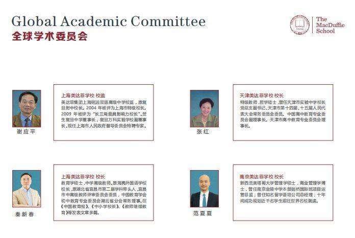 学术委员会-中.png