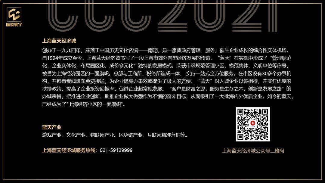 CCC2021宣传册.png