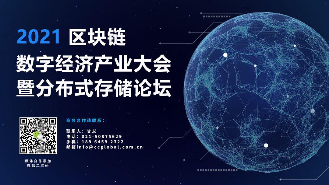 2021 区块链数字经济产业大会 暨分布式存储论坛.png
