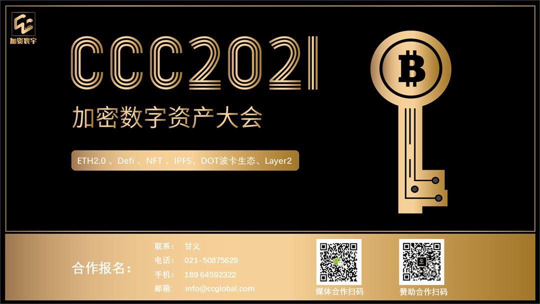CCC2021宣传册9.png