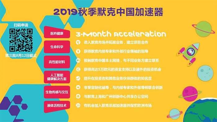 Merck China Accelerator 2019Q3 Flyer CN.jpg