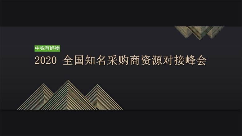 全国知名采购商资源对接峰会 10.15_01.jpg