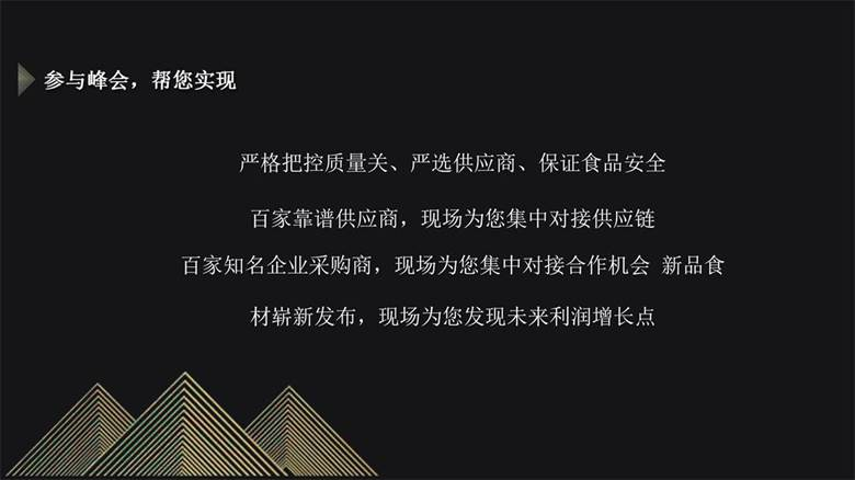 全国知名采购商资源对接峰会 10.15_11.jpg