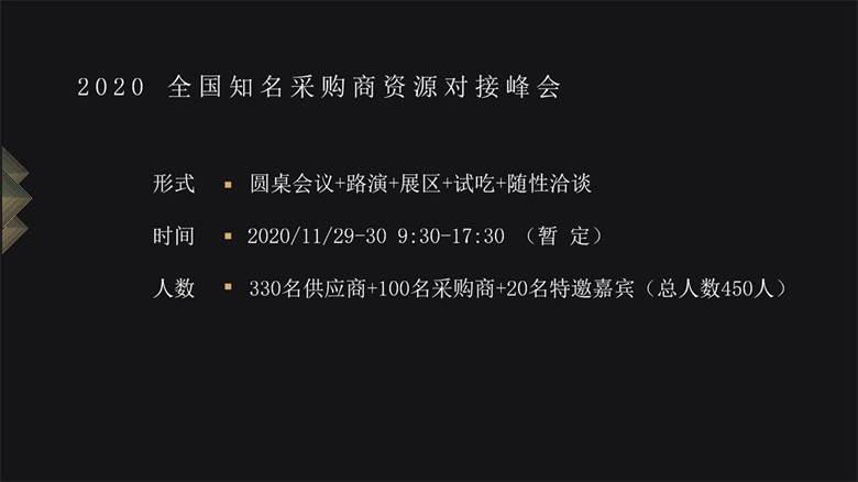 全国知名采购商资源对接峰会 10.15_03.jpg