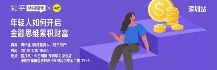 @ABOOK-快閃課堂-深圳站-周偉強-年輕人如何開啟金融思維累積財富  1080_350.png