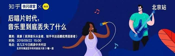 @ABOOK-快闪课堂-北京站-梁源-后唱片时代,音乐里到底丢失了什么-活动行 1080_350.png