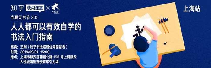 快闪课堂-上海站王刚设计需求活动行 1080_350.jpg