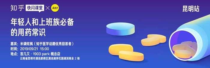 快闪课堂-昆明站王梓设计需求活动行 1080_350-两行标题 .jpg