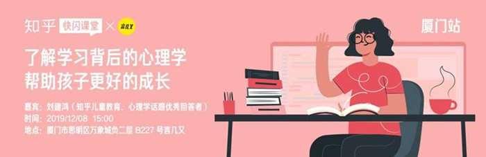 @ABOOK-快闪课堂-厦门站-刘建鸿-了解学习背后的心理学,帮助孩子更好的成长-1080x350.png