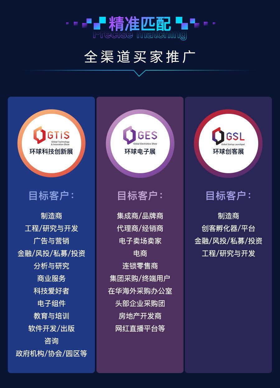 上海电子展_06.jpg