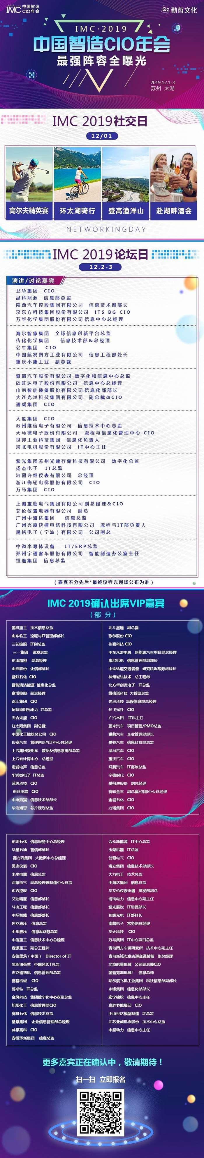 IMC-嘉宾揭晓-3(1).jpg