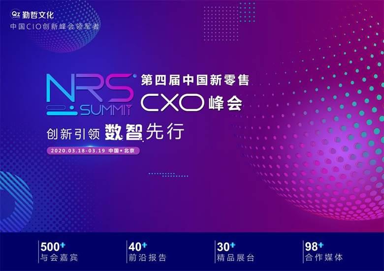 CXO峰会1.jpg
