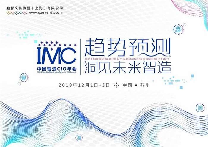IMC 2019中国智造CIO年会 文案_Page_01.jpg