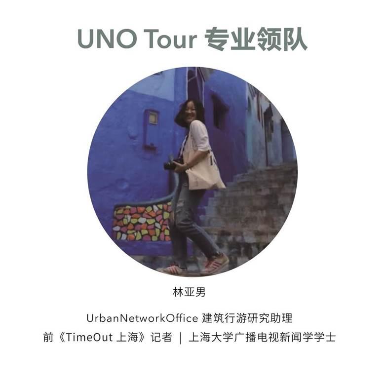 unotour导师介绍2.jpg