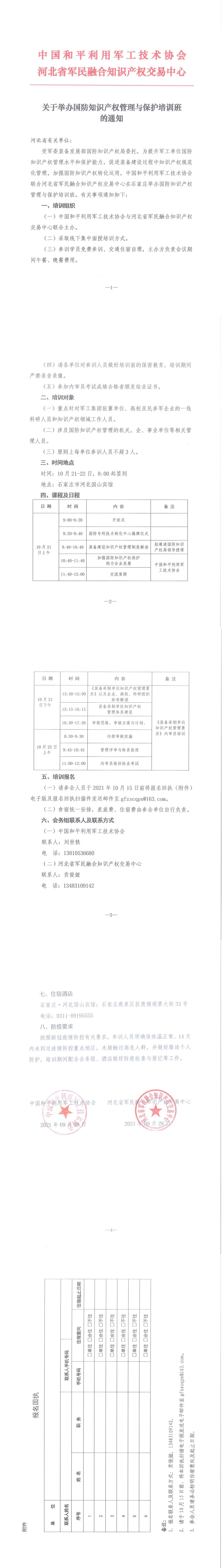 关于举办河北省企业国防知识产权管理与保护培训班的通知_00.png