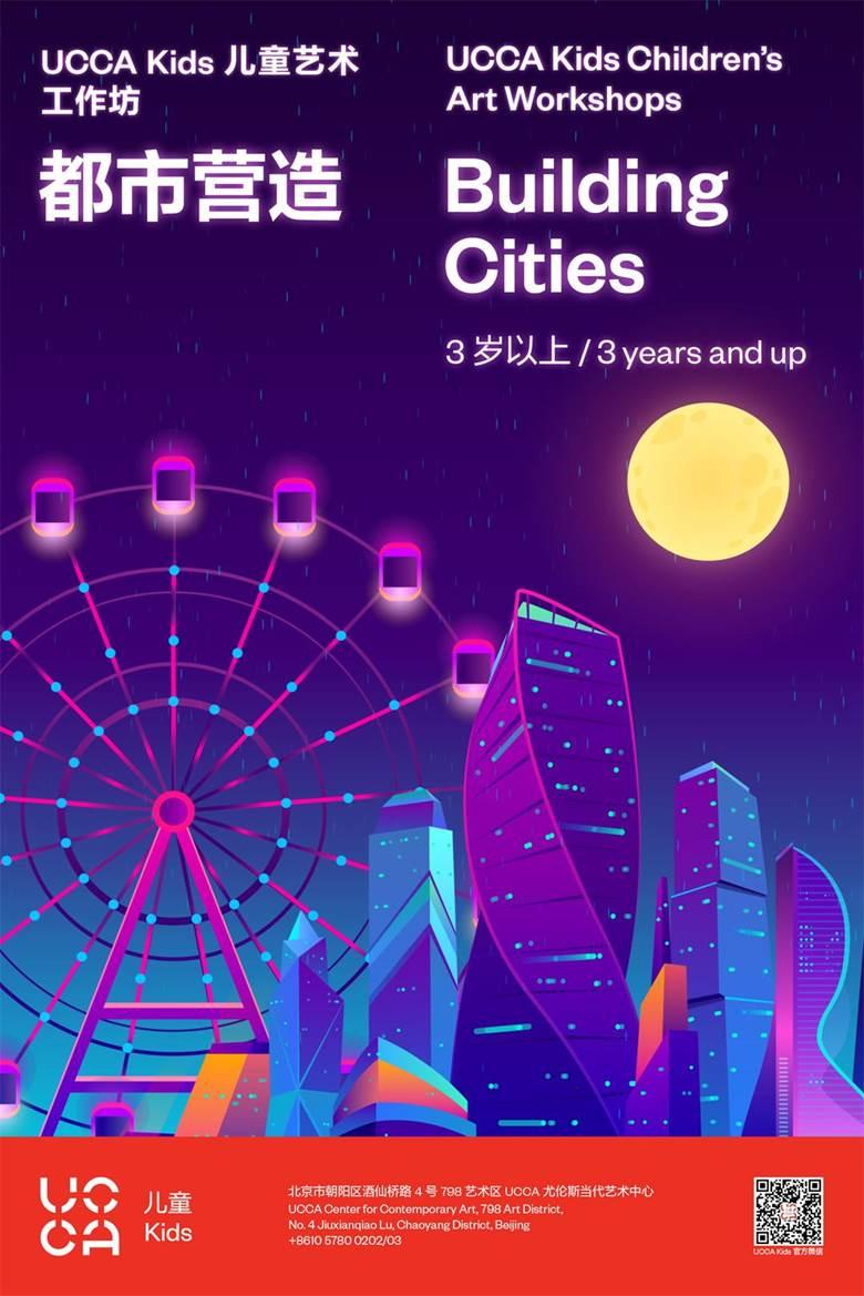都市营造.jpg
