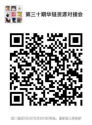 WX20191126-094159.png
