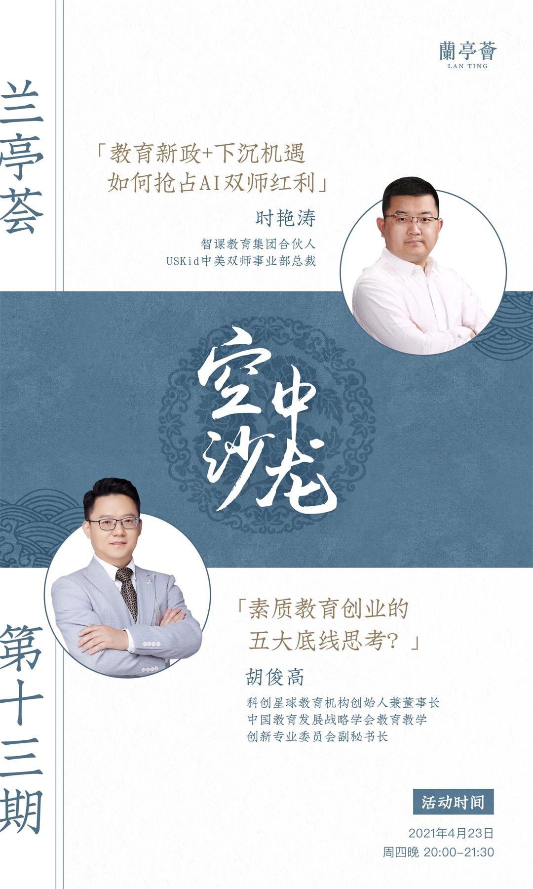 兰亭荟线上沙龙 模板.jpg