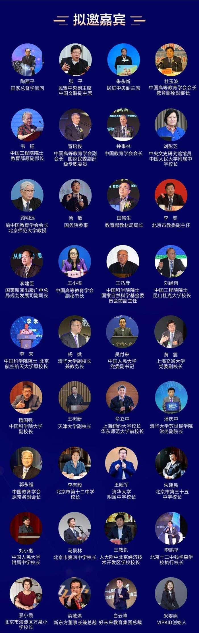 2019嘉宾图_自定义px_2019.09.19.png