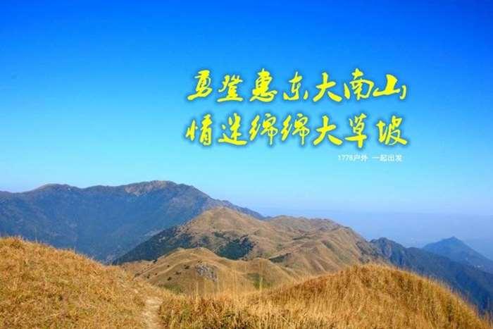 大南山-秋11.jpg