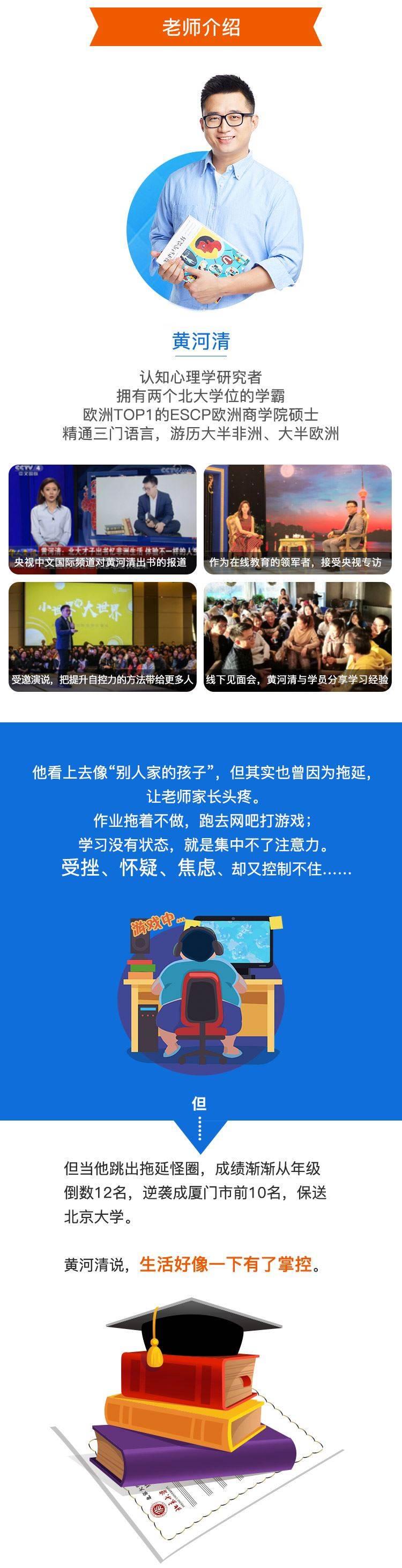 二十三天战胜拖延症-页面-定_03.jpg