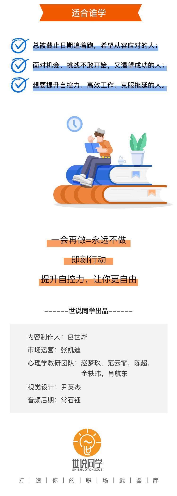 二十三天战胜拖延症-页面-定_06.jpg