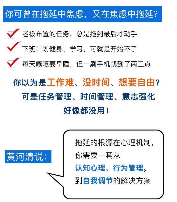 二十三天战胜拖延症-页面-定_01.jpg