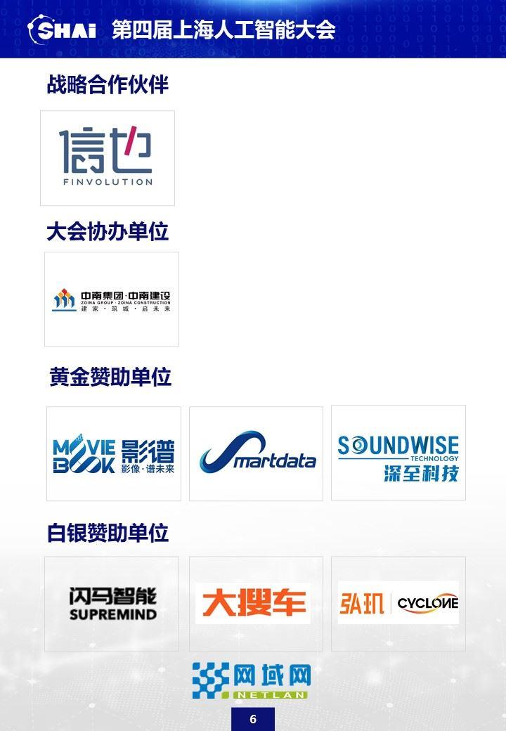 第四届上海人工智能大会-大会介绍.jpg