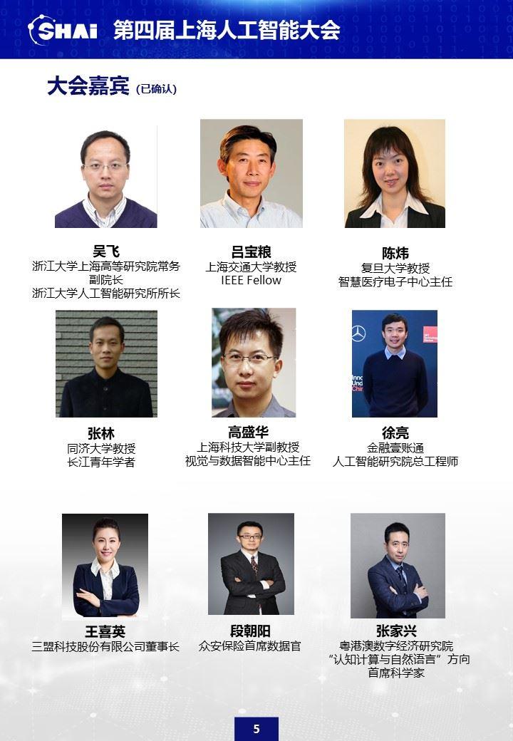 第四届上海人工智能大会-大会介绍5.jpg