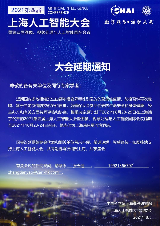 SHAI-2021-大会延期通知.jpg