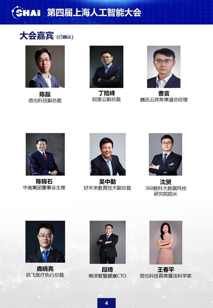 第四届上海人工智能大会-大会介绍4.jpg