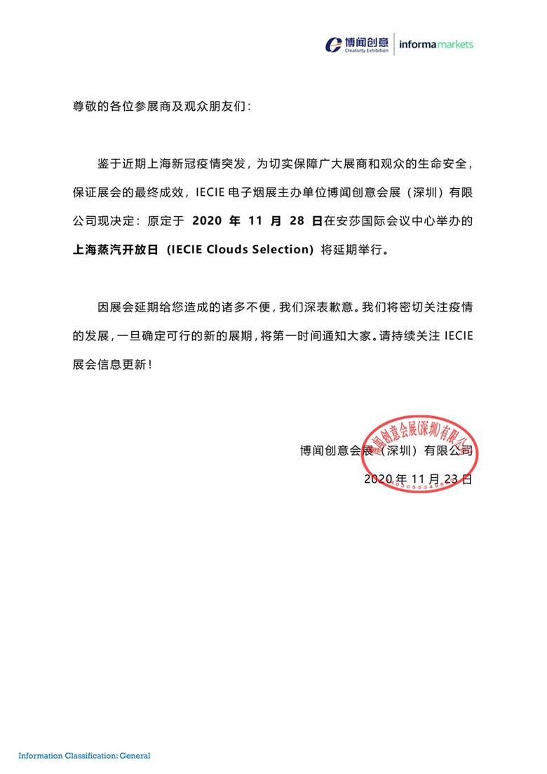 关于2020.11.28 上海蒸汽开放日延期通知_已签章(2)_00.png