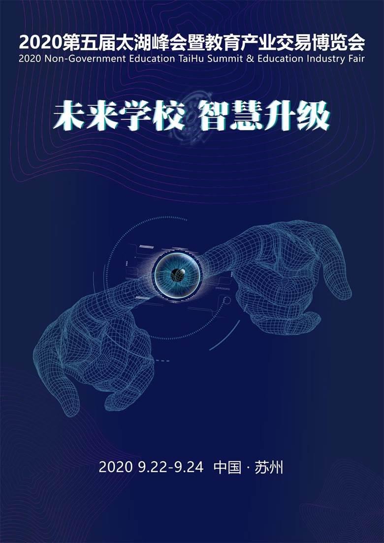 第五届太湖峰会主视觉转曲-01.jpg